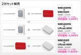 UQ WiMAX2台セット