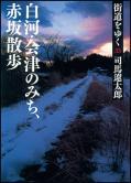 街道をゆく33 白河・会津のみち 赤坂散歩