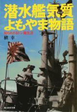 潜水艦気質よもやま物語