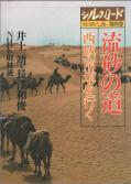 井上靖・長澤和俊・NHK取材班 シルクロード 第4巻 流砂の道 西域南道を行く