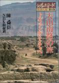 陳舜臣・NHK取材班 シルクロード 第五巻 天山南路の旅 トルファンからクチャへ