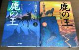 上橋菜穂子:鹿の王